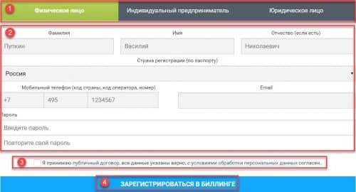Форма регистрации в билинге
