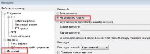 Не сохранять пароль