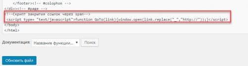 вставка кода в «footer.php»