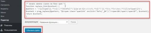 размещение кода в «function.php»